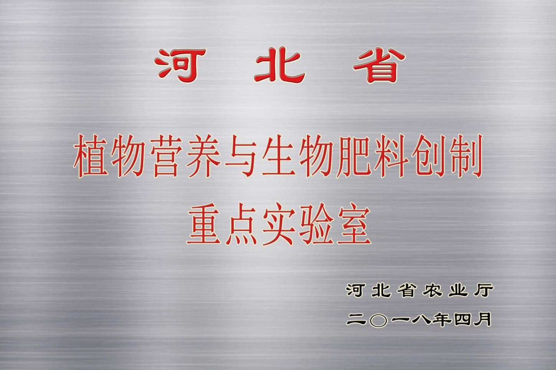 河北省植物营养与生物肥料创制重点实验室.png
